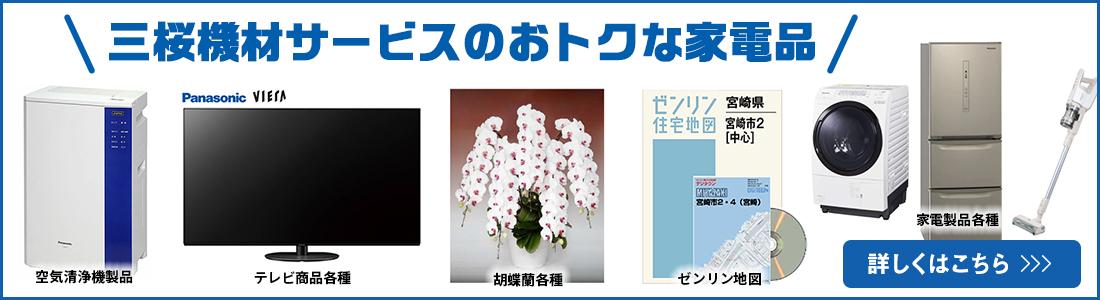 三桜機材サービスの家電製品のご案内